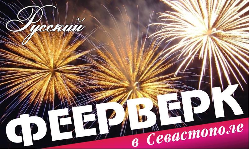Наши фейерверки придумывают в России!