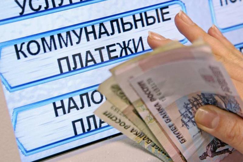 Чиновники подсказали, как платить за ЖКХ в два раза меньше обычного