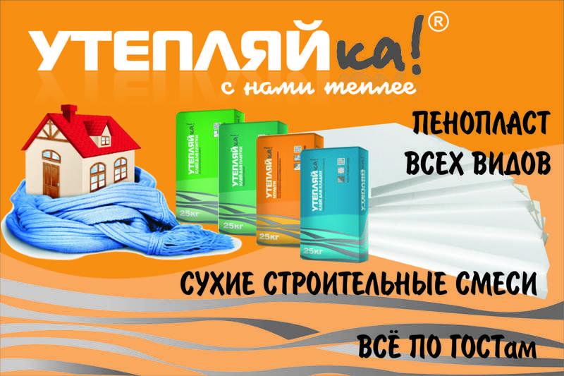 Плиты из пенополистирола для утепления домов и квартир со «знаком качества» от ТМ Утепляйка!