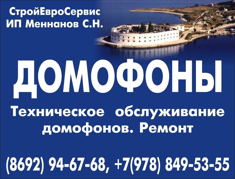 """Компания """"СтройЕвросервис"""", монтаж, техническое обслуживание и ремонт домофонов в Севастополе"""