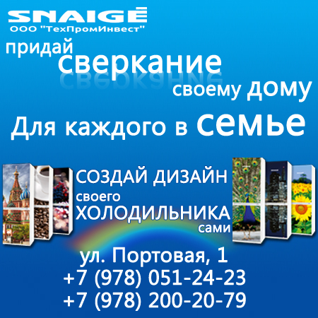Холодильники и морозильная техника SNAIGE – европейское качество, доступная цена!