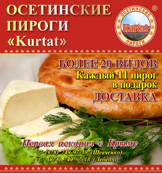 Осетинские пироги – настоящий праздник вкуса!