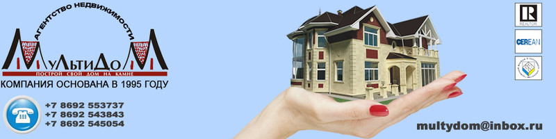 Профессиональное решение любых вопросов по недвижимости – АН «Мультидом»