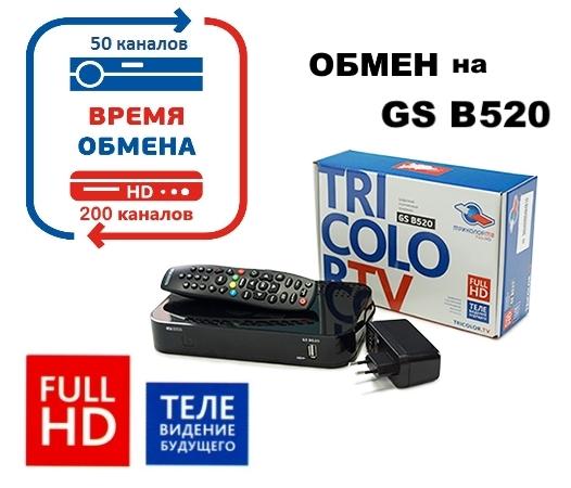 Уникальное предложение – замена устаревшего оборудования Триколор ТВ на современное «Триколор ТВ Full HD»!