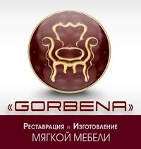Мягкая мебель GORBENA – превосходное сочетание красоты и качества