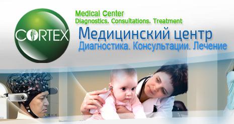 Медицинский центр «Cortex» - новые методики лечения ДЦП и ЗПР теперь и в Севастополе
