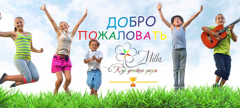 Обучение английскому языку детей в Севастополе – английский детский клуб «Mila»