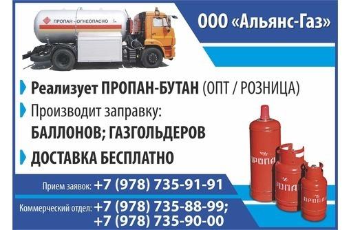 Пропан-бутан в Симферополе – поставки от ООО «АЛЬЯНС-ГАЗ»