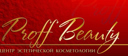 Эстетическая косметология в Крыму – «Профф-Бьюти»: профессиональная забота о красоте вашей кожи