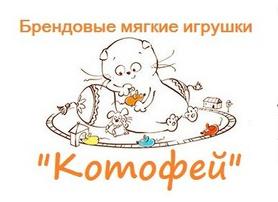 Брендовые мягкие игрушки в Севастополе – «Котофей»: отличный подарок для детей и взрослых!