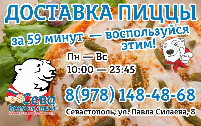 Доставка пиццы в Севастополе - «Сева Всемогущий», выбери на свой вкус!