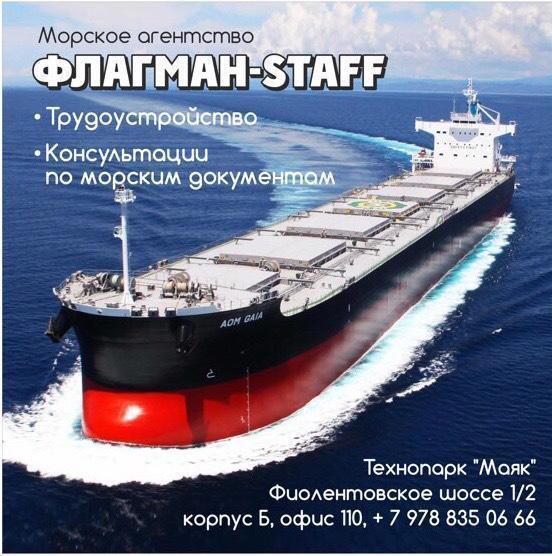 Вакансии для моряков в Крыму - морское кадровое агентство «Флагман – STAFF»:   самые актуальные предложения!