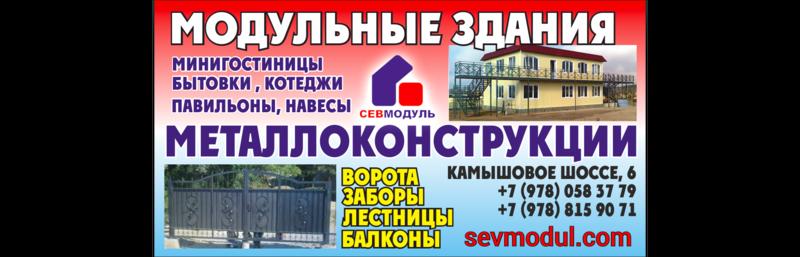 Идеальные модульные дома в Севастополе – компания «Севмодуль». Индивидуальный подход, гарантия качества!