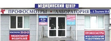 Медосмотр в Севастополе - Медицинский центр ООО «ОЛНИЛ-ПРОФОСМОТРЫ»: быстро, профессионально!