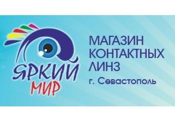 Интернет-магазин контактных линз и аксессуаров в Севастополе – «Яркий мир», фото — «Реклама Севастополя»