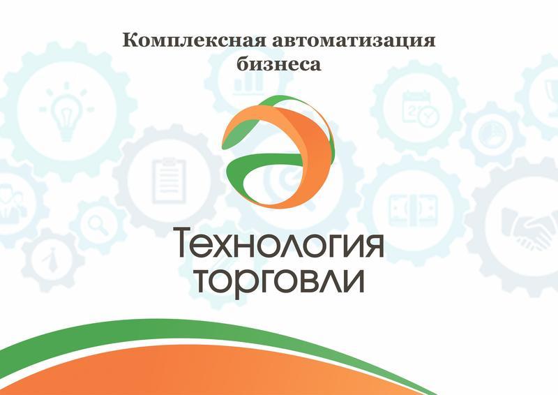 «Технология торговли»: полная автоматизация розничной и мелкооптовой торговли в Крыму и Севастополе