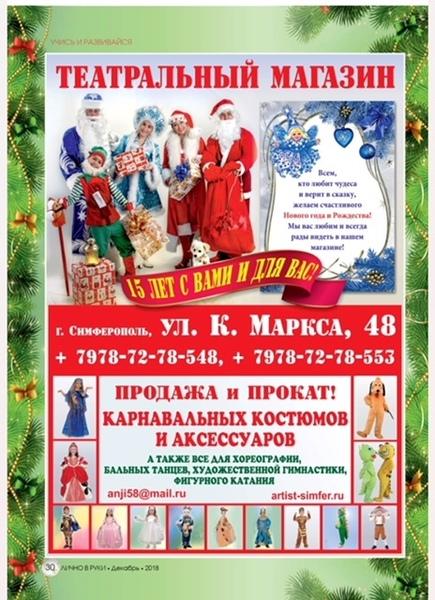 Прокат костюмов в Симферополе и Крыму – магазин «Театральный»: для взрослых и детей на любой вкус!
