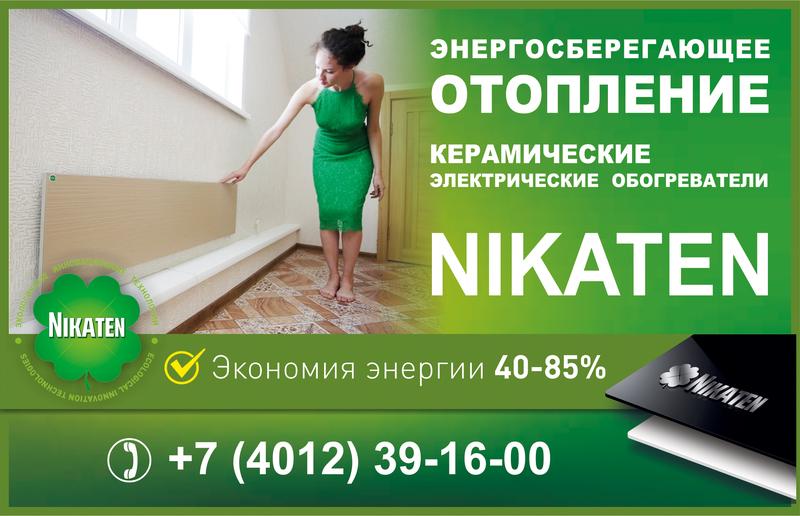 Энергосберегающее отопление в Севастополе – торговый дом «Nikaten». Безопасно и эффективно!