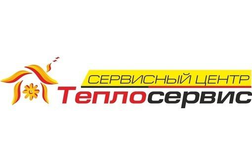 Сервис и профессиональное обслуживание газовых котлов в Евпатории – ООО СЦ «Теплосервис». Качество!