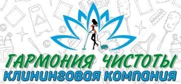 Уборка, мытье окон, глажка в Севастополе – клининговая компания «Гармония чистоты»: быстро, доступно