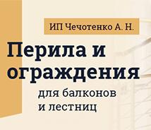 Перила и ограждения для лестниц и балконов в Симферополе – ИП Чечотенко А.Н. От проекта до монтажа