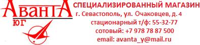 Пневмоинструмент, электроинструмент, измерительное оборудование в Севастополе «Аванта-Юг»