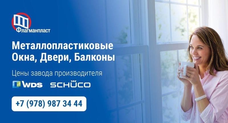 Металлопластиковые окна, двери, балконы и комплектующие в Севастополе – «Флагманпласт»