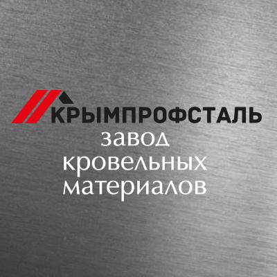 Кровельные материалы в Симферополе и Крыму - завод «КРЫМПРОФСТАЛЬ»: гарантия высокого качества!