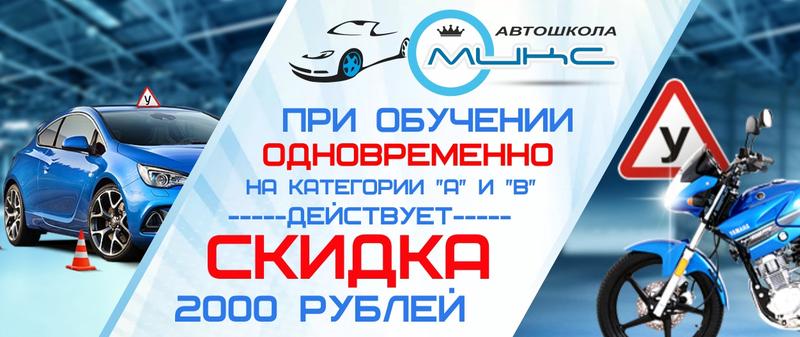 Автошкола «МИКС» в Симферополе - подготовка водителей категорий «А» и «В» по государственным стандартам