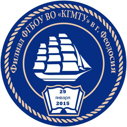 Обучение в Феодосии – филиал «Керченского государственного морского технологического университета»