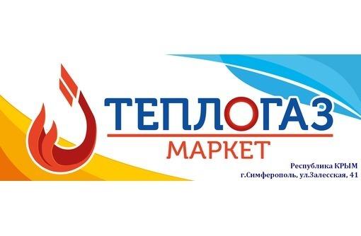 Компания «ТеплоГазМаркет» - все для газа и тепла! Продажа оборудования оптом и в розницу