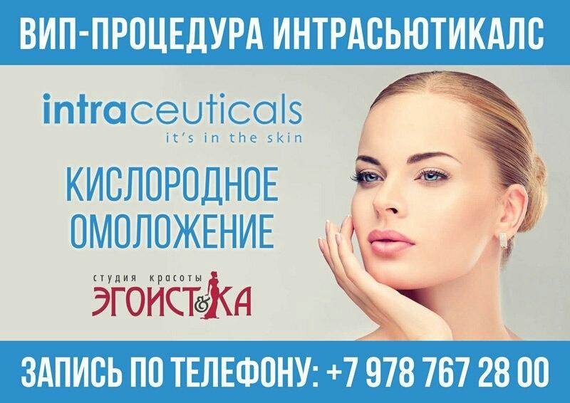 Студия красоты «Эгоистка» в Севастополе - совершенству нет предела!
