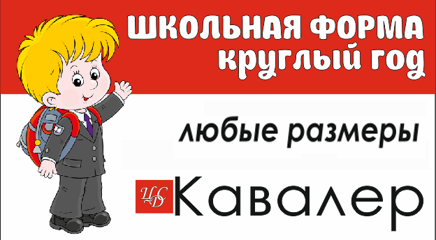 Школьная форма в Севастополе – магазин «Кавалер». Высокое качество по доступным ценам!