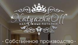Натяжные потолки в Севастополе и Крыму – компания НатяжнОфф