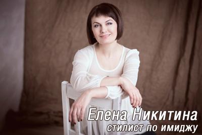 Стилист по имиджу, руководитель «Школы имиджа»  Елена Никитина,– счастливая женщина покоряет мир!