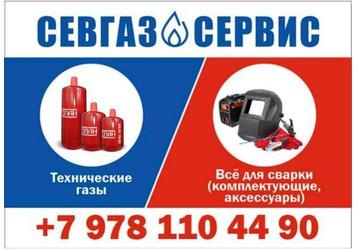 Технические газы в Севастополе - компания «СевГазСервис»: отвечаем за высокое качество продукции!, фото — «Реклама Севастополя»