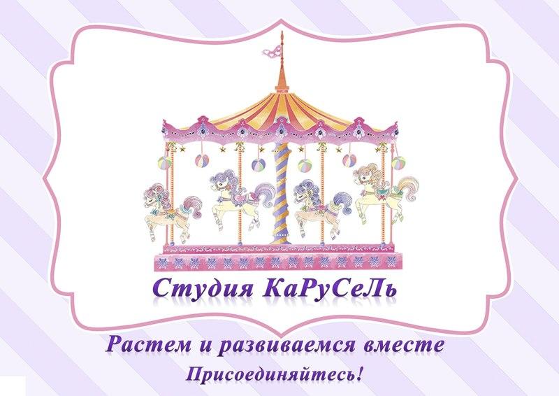 Ранее развитие, подготовка к школе, творчество для детей в Севастополе – студия Карусель