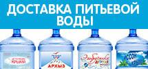 Компания «Крым Водовоз»- доставка качественной питьевой воды по Крыму!