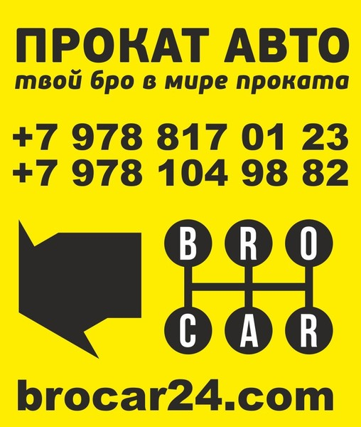 Автопрокат в Керчи и Крыму – компания «BroCar»: ваш надежный партнер в любой поездке!