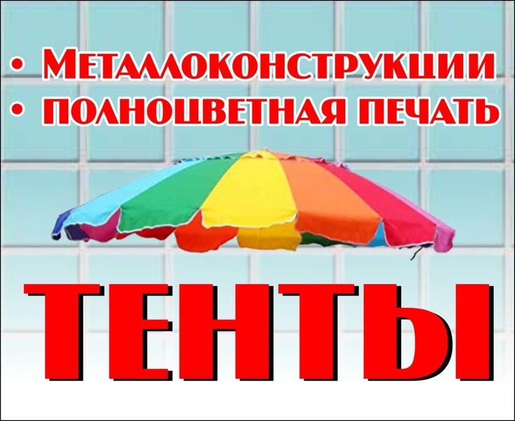 Тенты в Симферополе и Крыму - ООО «КСК Тент»: всегда быстро, качественно и в срок!