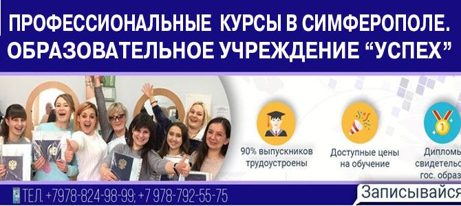 Профессиональные курсы в Симферополе и Крыму – образовательное учреждение «Успех». Госпрограмма для мам с детьми до 7-ми лет
