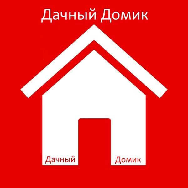 Дачные и Гостевые Домики, торговые павильоны в Крыму - компания «Дачный Домик»: быстро и надежно!
