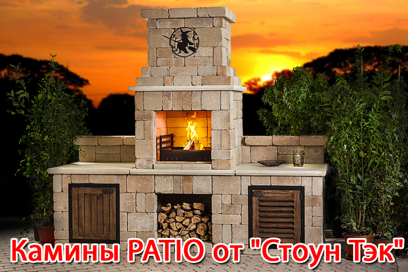 Камины, барбекю, мангалы из камня в Крыму - зоны patio от компании «Стоун Тэк» - романтика средневековой Испании