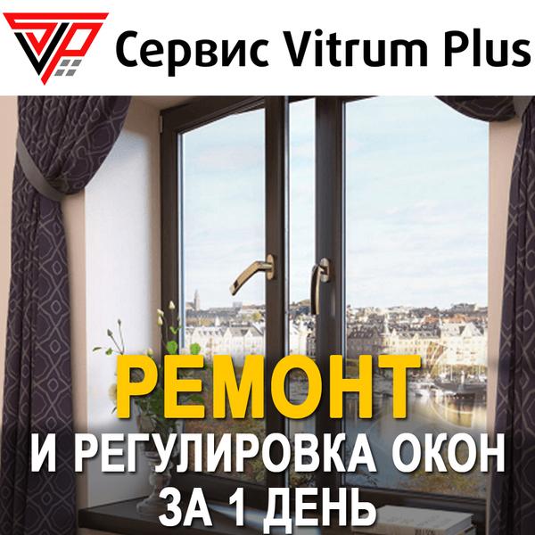 "Ремонт окон ПВХ в Севастополе - компания ""Сервис Vitrum Plus"": качественно и с гарантией!"