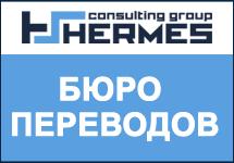 Перевод документов, нотариальное заверение в Севастополе – Бюро переводов «Гермес»