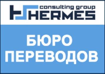 Перевод документов, нотариальное заверение в Севастополе – Бюро переводов «Гермес», фото — «Реклама Севастополя»