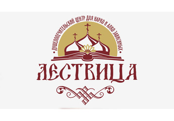 Помощь алко- и наркозависимым в Крыму – православный реабилитационный  центр «Лествица», фото — «Реклама Севастополя»