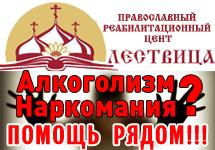 Помощь нарко- и алкозависимым в Симферополе и в Крыму – православный реабилитационный  центр «Лествица»