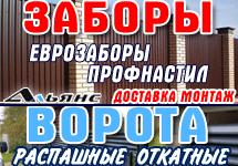 Заборы, еврозаборы, ворота в Крыму - «ПТО АЛЬЯНС»: качественные изделия от производителя!