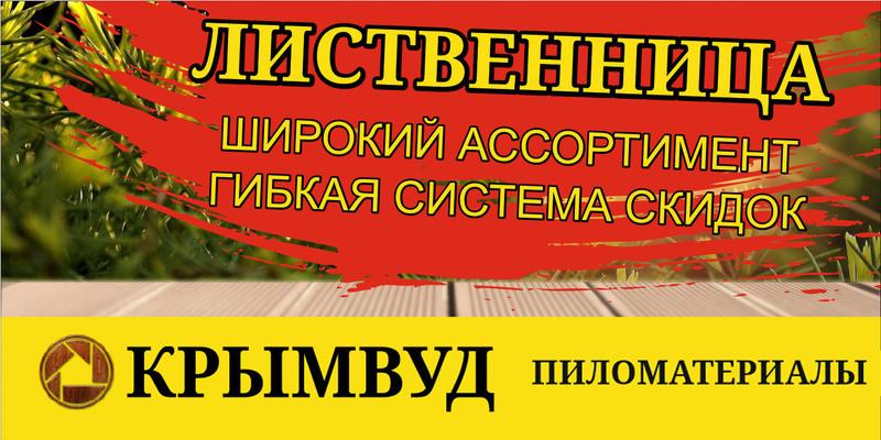 Террасная и половая доска в Крыму – компания «КРЫМВУД»
